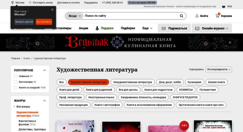 Access fiction.eksmo.ru. Книжный интернет-магазин Book24  купить ... 583bfd366d9