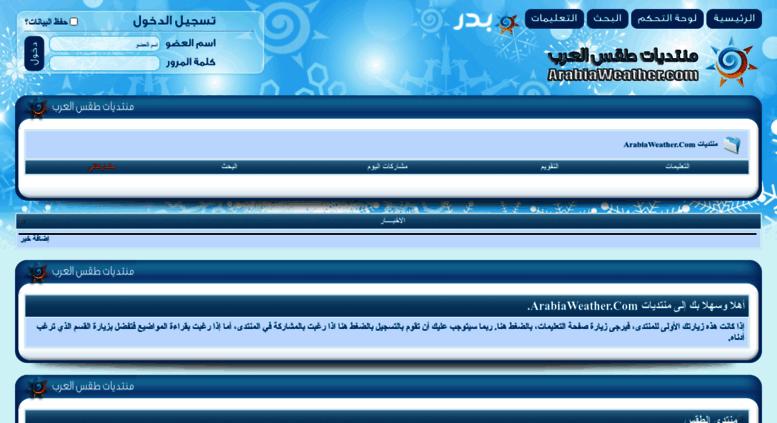 Access forum arabiaweather com  ??????? ArabiaWeather Com