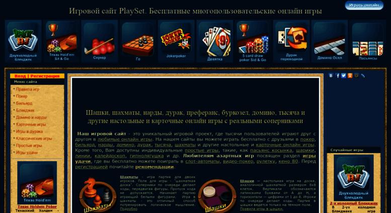 игровые сайты ua