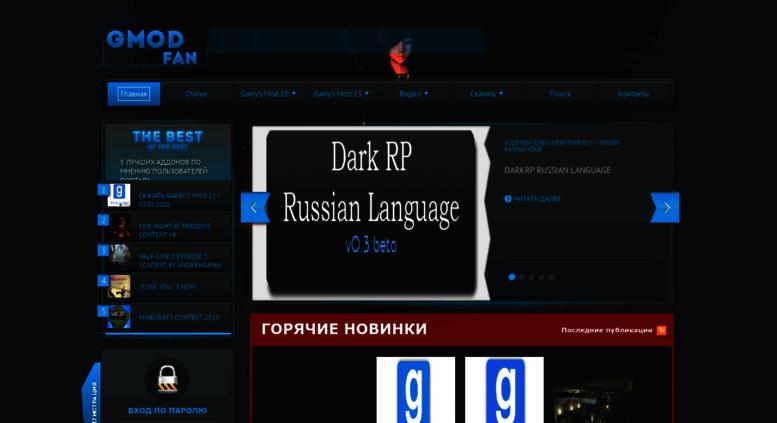 Access gmod-fan ru  GMod-Fan Inc  - Всё для Garry's Mod