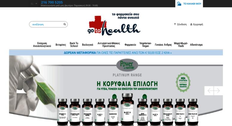 d666690bafa Access go2health.gr. Gotohealth.gr - Online Φαρμακείο, Αντιηλιακά ...