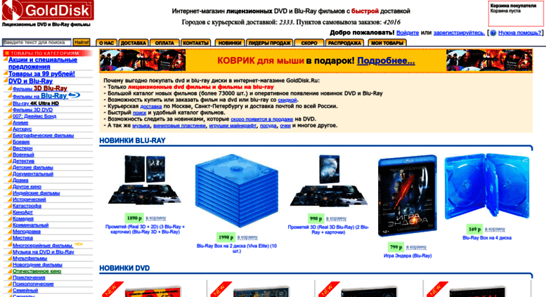 Интернет-магазин GoldDisk. Купить лицензионные фильмы на DVD и Blu-Ray  дисках с доставкой. 0e674167bf6