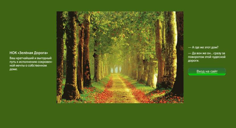 зеленая дорога официальный сайт