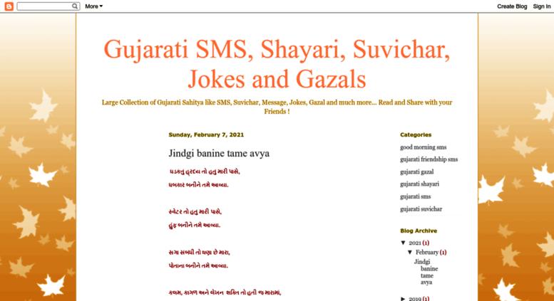 Access Gujarati Smsblogspotin Gujarati Sms Shayari Suvichar