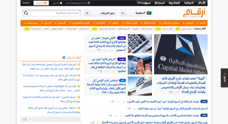 ec2ddfd0e Access gulf.argaam.com. ارقام : اخبار ومعلومات سوق الأسهم السعودي - تاسي