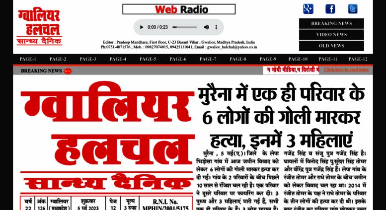Access gwaliorhulchal com  Gwalior Hulchal, Daily Hindi News