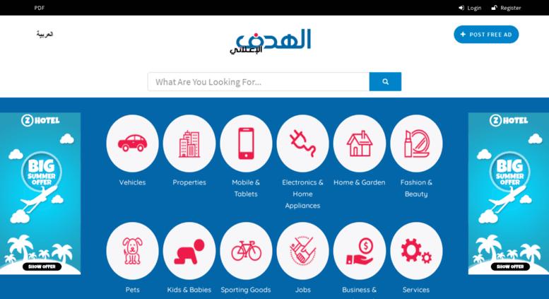 al hadaf pdf