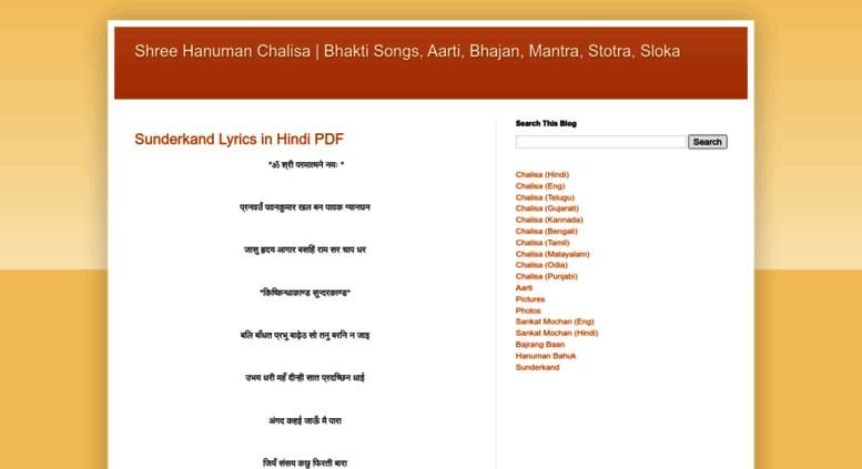 Access hanuman-chalisa-bhajan blogspot in  Shree Hanuman Chalisa