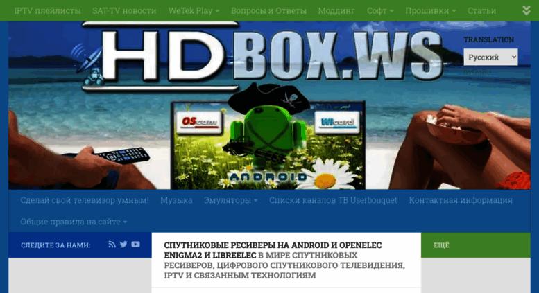 Access hdbox ws  Спутниковые и IPTV ресиверы на Android
