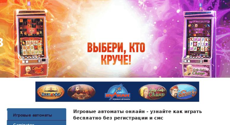 Интернет казино онлайн бесплатно без регистрации казино без регистрации бесплатно без смс смотреть