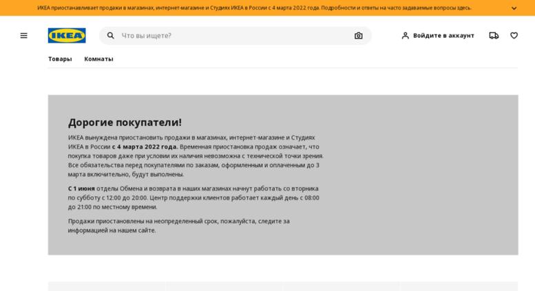 Access ikea.ru. ИКЕА - официальный интернет-магазин мебели ...
