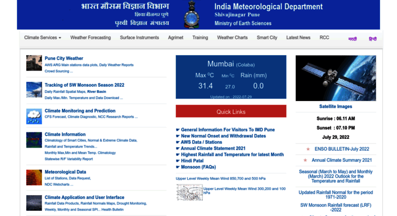 Access imdpune gov in  Official Web Site of India Meteorological