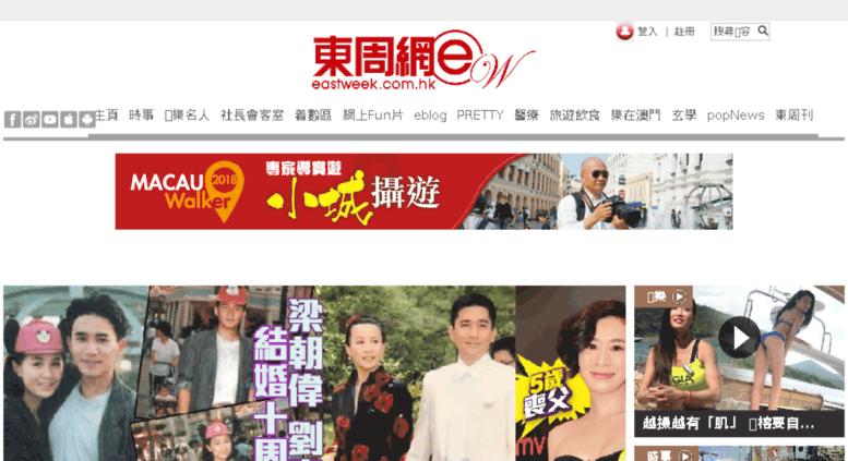 東周刊 eastweek.com.hk - 容祖兒抱蔡卓妍玩「人肉氹氹轉」   Facebook