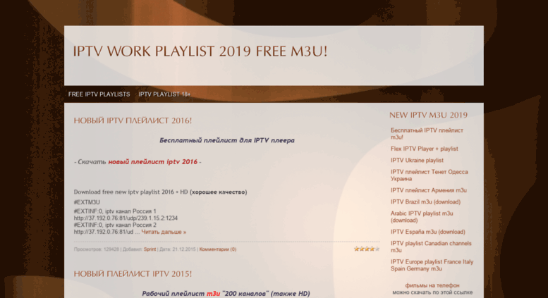 m3u playlist 2016