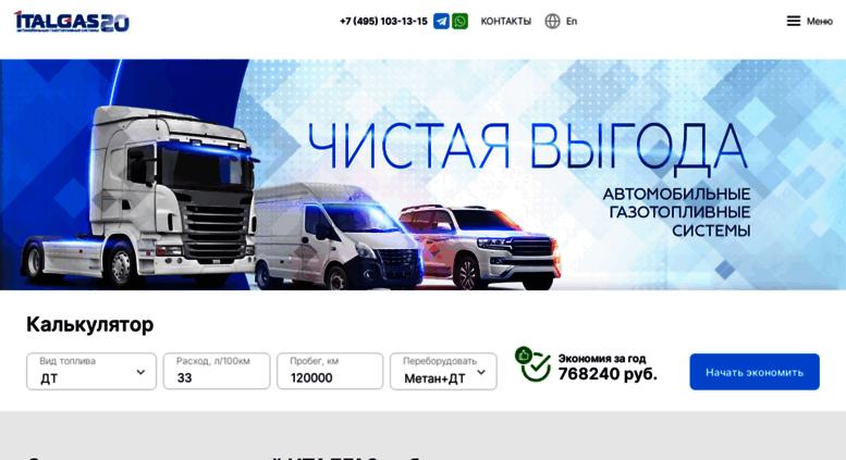 Access Italgas Ru Italgas Italyanskoe Gazoballonnoe Oborudovanie