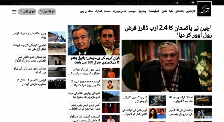 Latest news pakistan jang in urdu