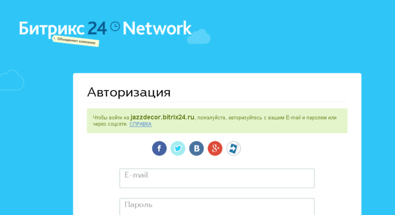 Bitrix24 ru битрикс в корзину