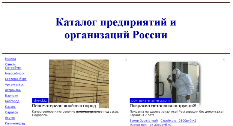 Справочник российских предприятий