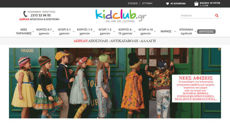 Access kidclub.gr. Παιδικά Ρούχα Επώνυμα Και Οικονομικά - KIDCLUB 8bee08d35d4