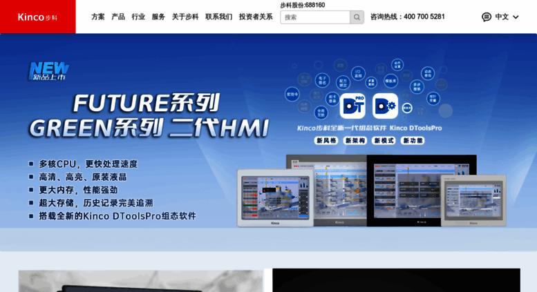 Access kinco cn  Kinco--leading suppliers of machine