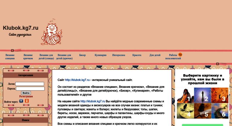 Access Klubokkg7ru клубок Pages