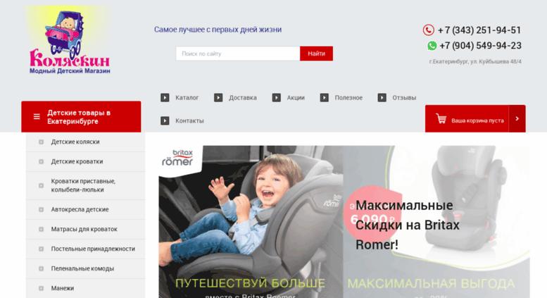 1a112e62ff8a9 Access kolyaskin-ek.ru. Коляскин - интернет магазин детских товаров ...