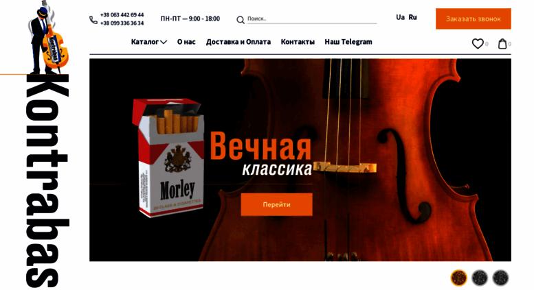 Интернет магазин «Контрабас»  крупная и мелкая бытовая техника по ценам  поставщика. Доставка по Укра.. e1bfc93e03dc8
