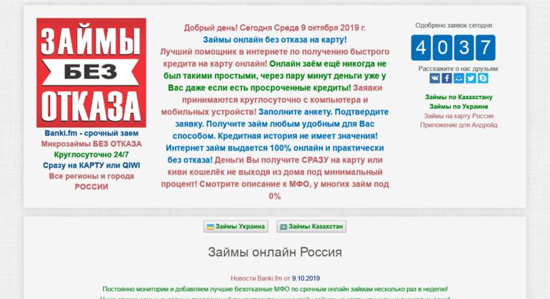 займы онлайн на карту срочно без проверки mega-zaimer.ru