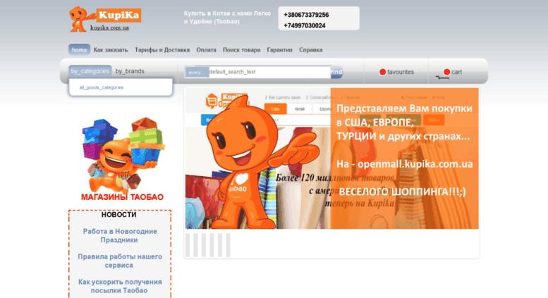 Access kupika.com.ua. Купить в Китае легко и просто. Сервис покупок товаров  из Китая на Таобао (Taobao) c8fc7900563d9
