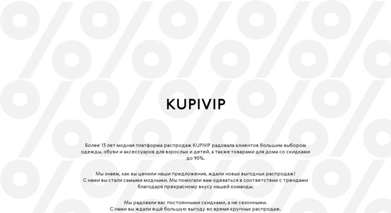 d18b12f375b2 Access kupivip.ru. KUPIVIP - Интернет магазин брендовой одежды и ...