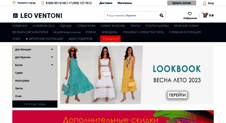 bab8c9786ac3 Access leo-ventoni.ru. Cумки и аксессуары в LEO VENTONI ...