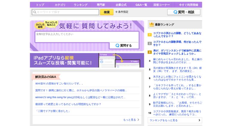 Access list.chiebukuro.yahoo.c...