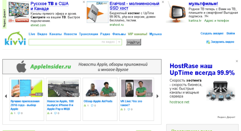 Видео хостинг трансляции хостинг серверов на мта