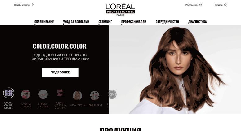 профессиональная косметика для волос интернет магазин