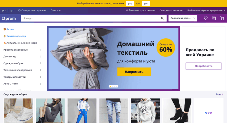 Access lvivska-obl.prom.ua. Товары и услуги в Львовской области ... 186fcfa0fbe24