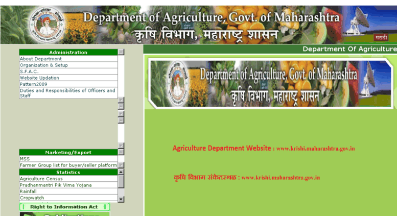Access mahaagri gov in  :: Department of Agriculture, Maharashtra