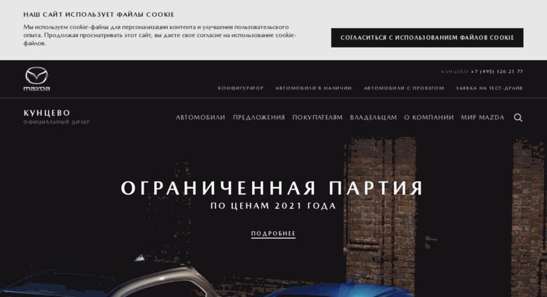 Автосалон в мазда в москве кунцево работа кассир в автосалон москва