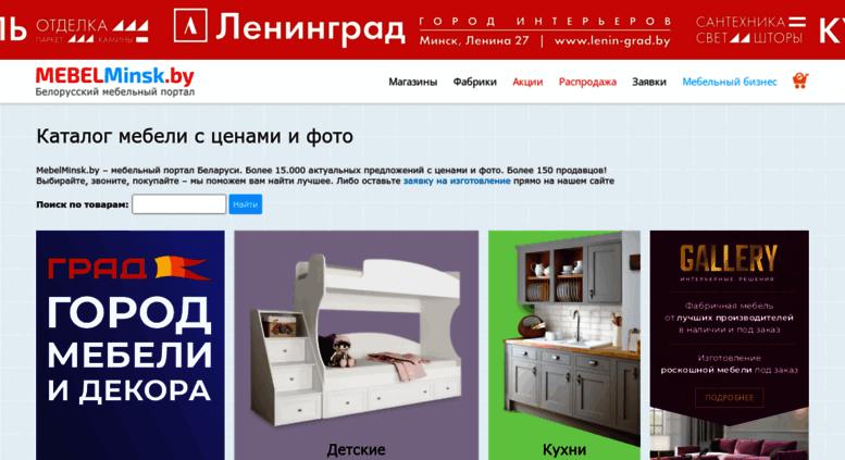 1dd59fc24fe7 Access mebelminsk.by. Мебель в Минске - каталог мебели. Продавцы и цены