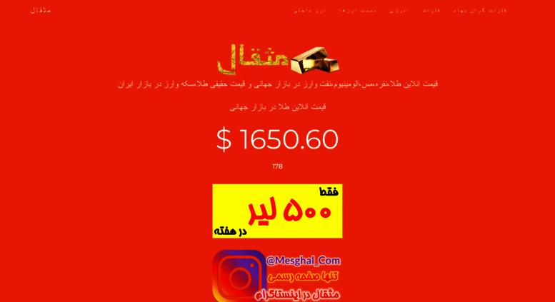 Access Mesghal Com Mesghal مثقال قیمت آنلاین طلا سکه فلزات نفت و ارز  see more of mesghal on facebook. accessify