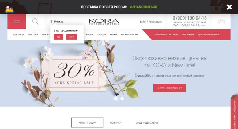 Купить косметику янсен официальный сайт эйвон advance techniques