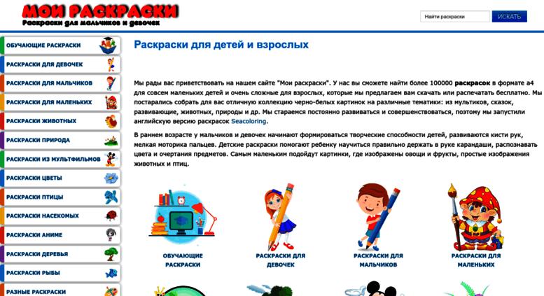 Access Moi Raskraski Ru раскраски для ваших детей скачать