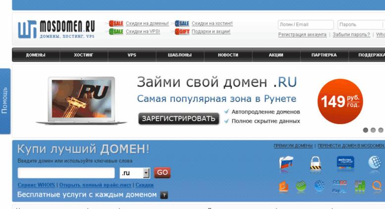 Хостинг за 99 рублей установка по на хостинг