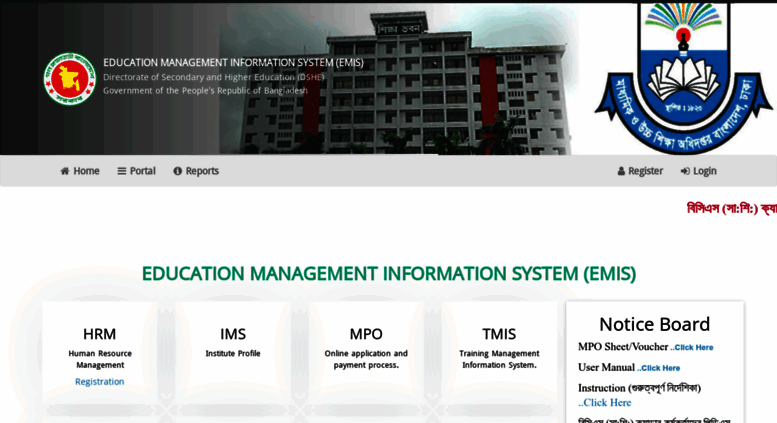 Access mpo emis gov bd  Directorate Of Secondary And Higher Education