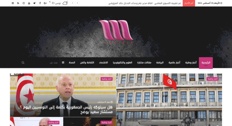 Tunisia Tv – CleanHiks