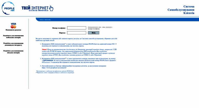 mypeoplenet Access my.peoplenet.ua. Мій PEOPLEnet » Вхід у систему