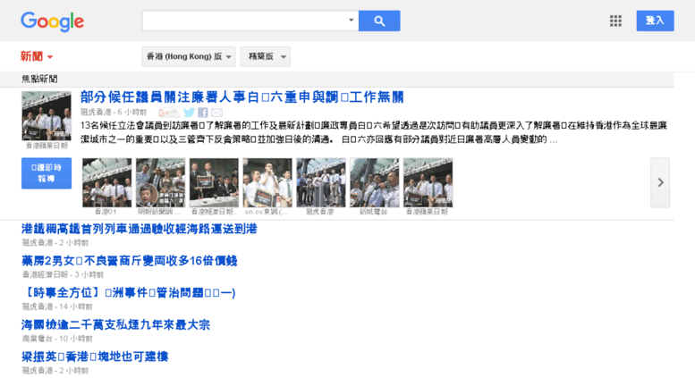 News Google Hk Screenshot