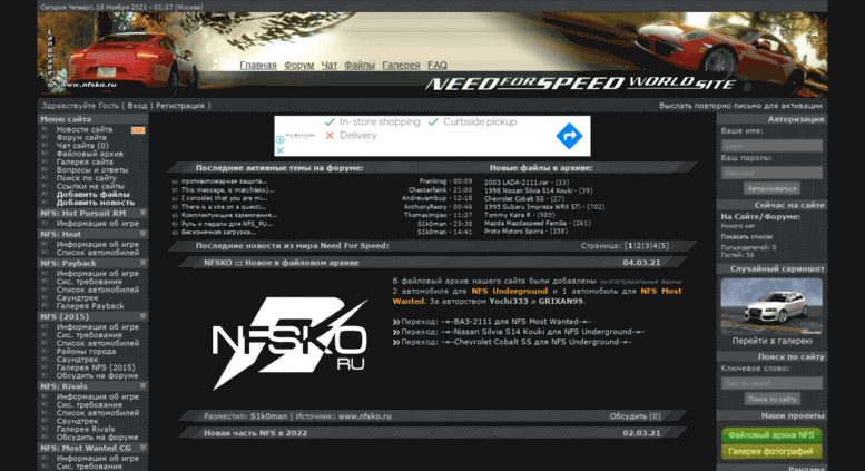 90a539a4a Access nfsko.ru. Need For Speed World Site / The Run, Shift, Hot ...