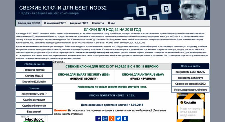 nod32 antivirus 4 свежие ключи бесплатно