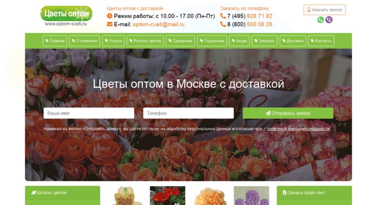Цветы оптом от 10 москва прайс-лист, цветов рублей