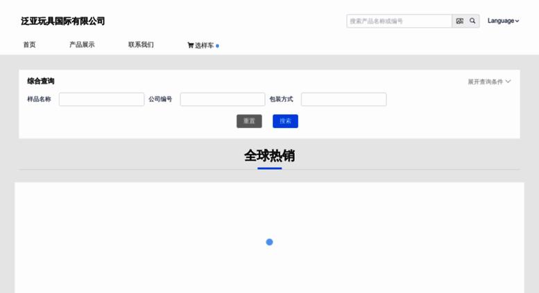 Pieter Van Der Eijken Kantoormeubelen.Access Pan Asiatoys Com Shantou City Pan Asia Toys Trading Co Ltd